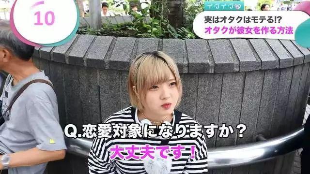 宅男适合谈恋爱吗?日本妹子的说法出人意料!